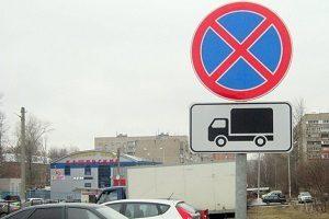 Зона действия знака «Остановка запрещена» — нюансы соблюдения ПДД
