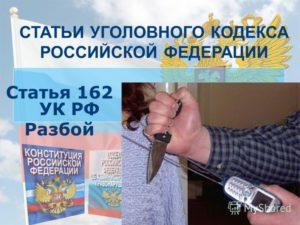 Статья 162 УК РФ - Разбой